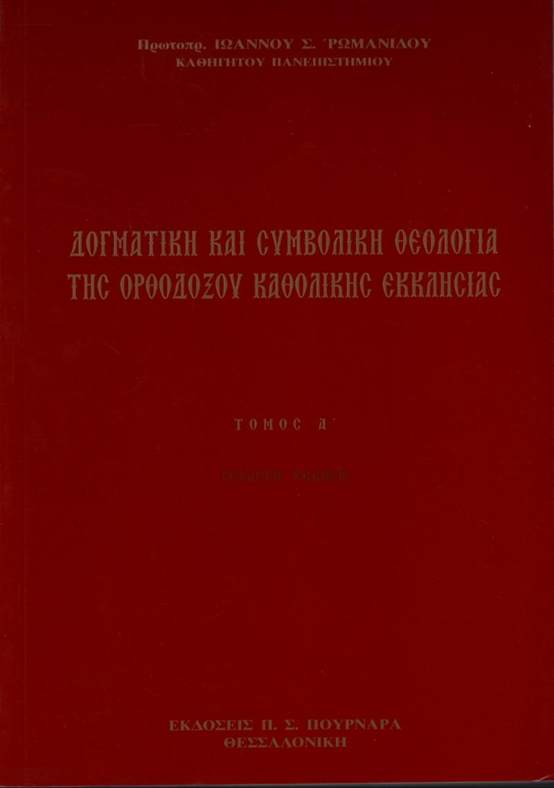 Δογματική και συμβολική θεολογία της ορθοδόξου