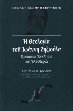 Η Θεολογία του Ιωάννη Ζηζιούλα