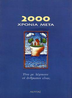 2000 χρόνια μετά