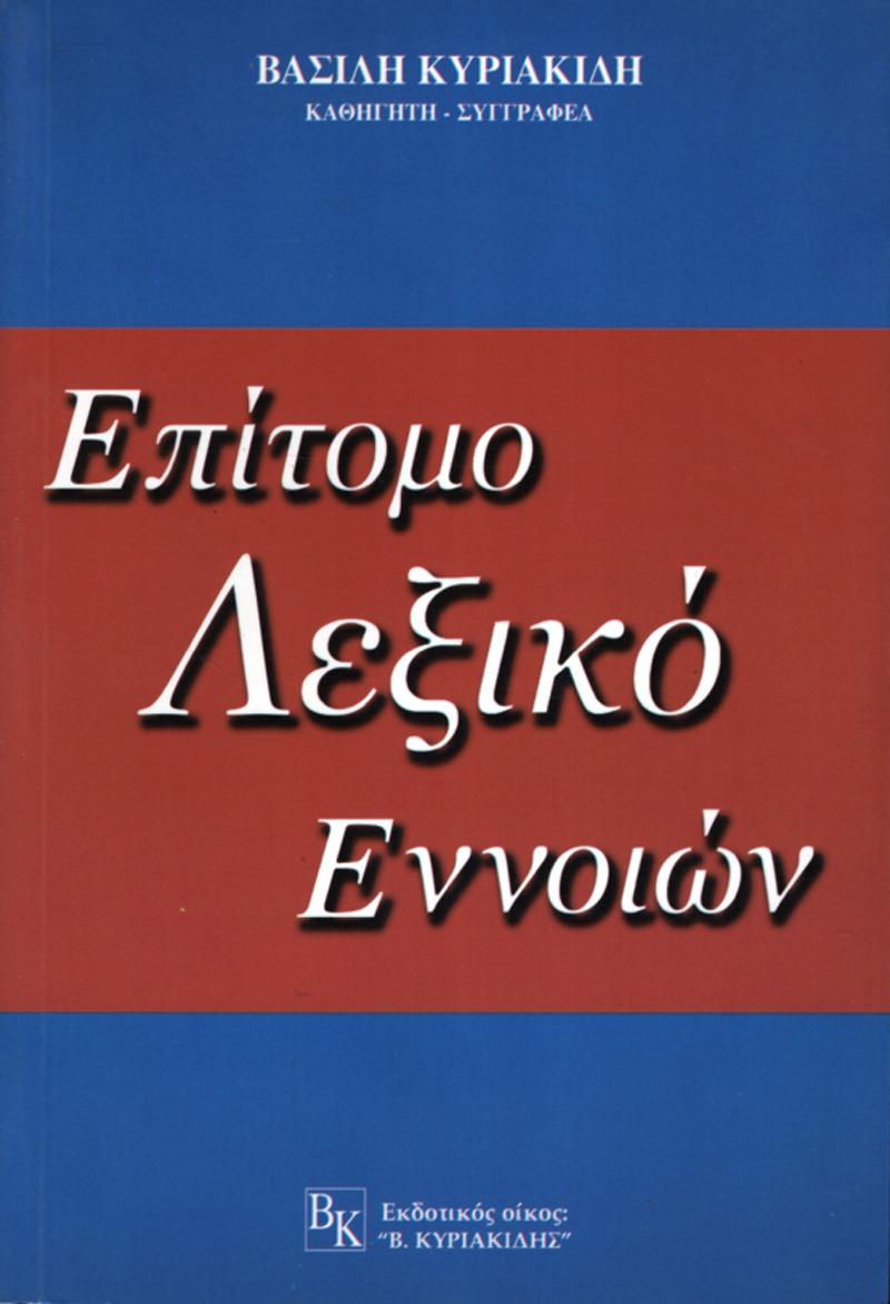 Επίτομο Λεξικό Εννοιών