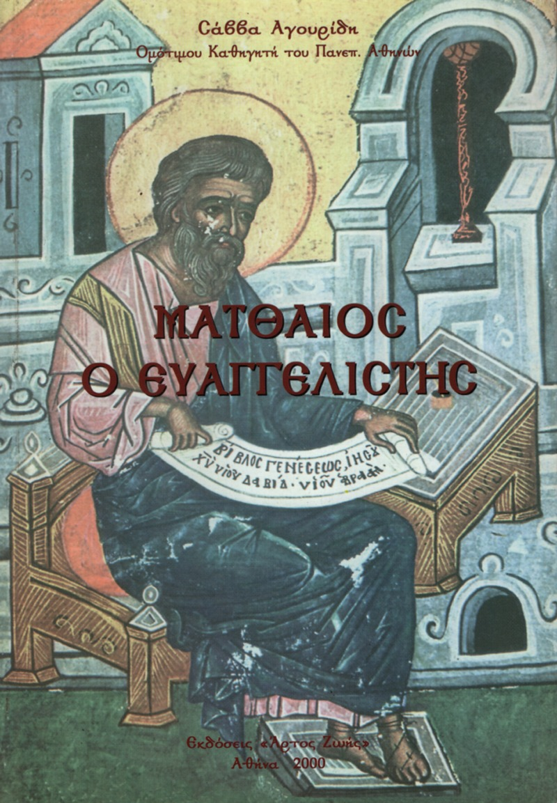 κ3γ1β-5-. Ματθαίος ο ευαγγελιστής