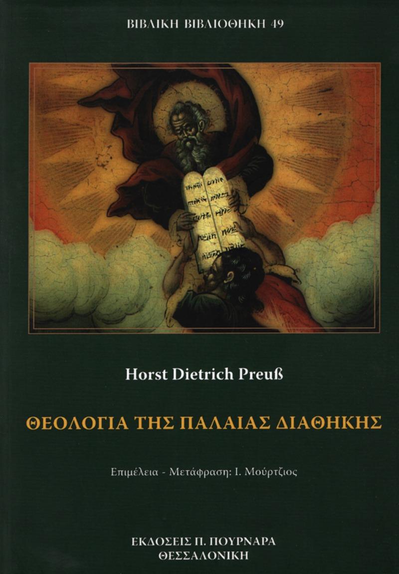 Θεολογία της Παλαιάς Διαθήκης