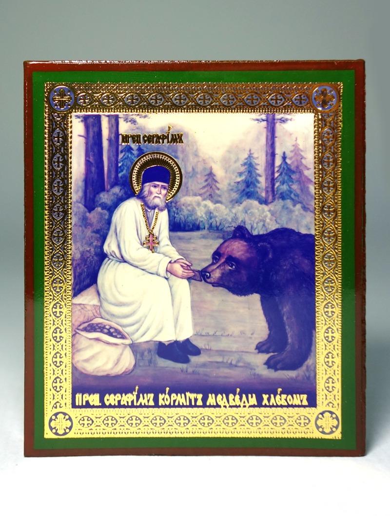 Άγιος Σεραφείμ του Σαρώφ ταίζει την αρκούδα
