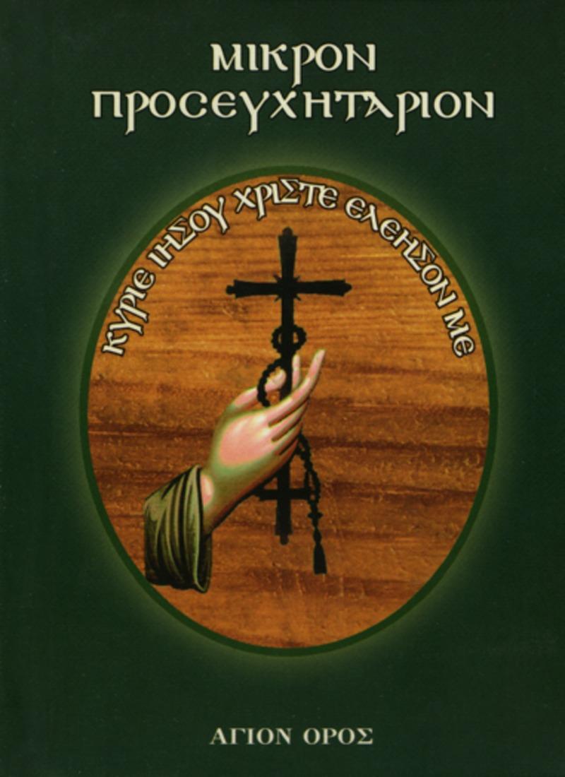 Μικρόν Προσευχητάριον