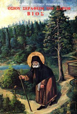 Οσίου Σεραφείμ του Σαρώφ Βίος