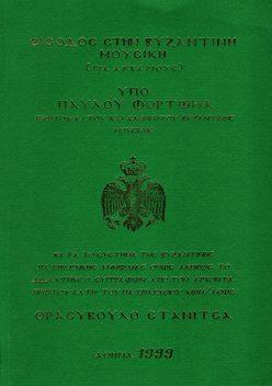 Είσοδος στη βυζαντινή μουσική για αρχαρίους
