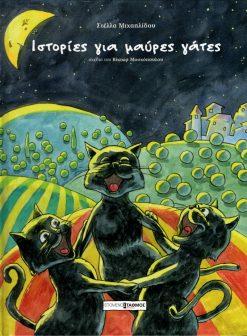 Ιστορίες για μαύρες γάτες