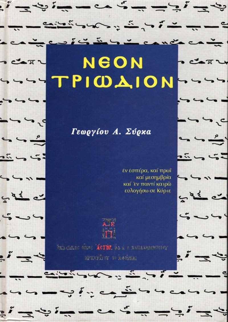 Νέον Τριώδιον