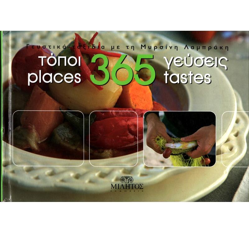365 τόποι, γεύσεις
