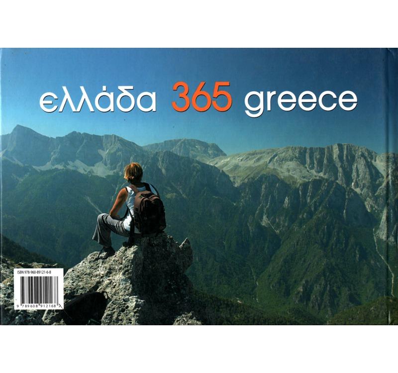 Ελλάδα 365 β