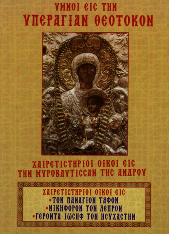 Παναγία η Μυροβλήτισσα της Άνδρου Νικηφόρο τον Λεπρό Ιωσήφ τον Ησυχαστή