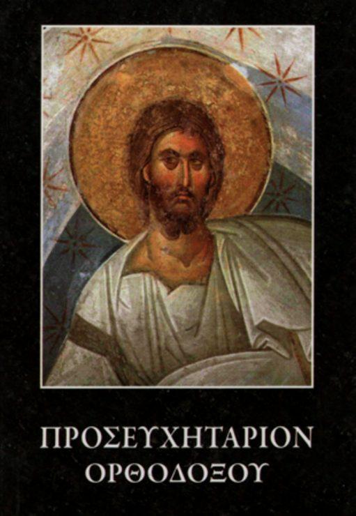 Προσευχητάριον Ορθοδόξου