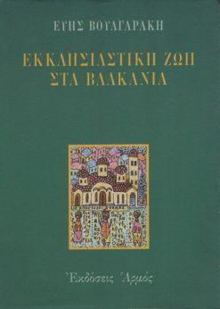 Εκκλησιαστική ζωή στα Βαλκάνια