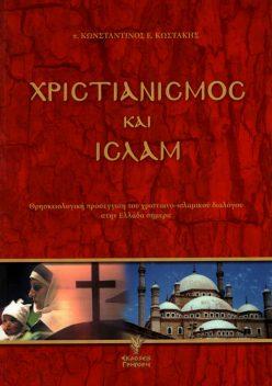 Χριστιανισμός και Ισλάμ