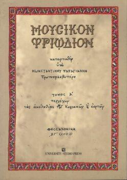 Μουσικόν Τριώδιον Α΄
