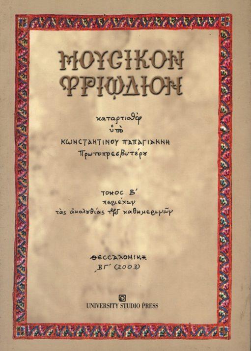 Μουσικόν Τριώδιον Β΄