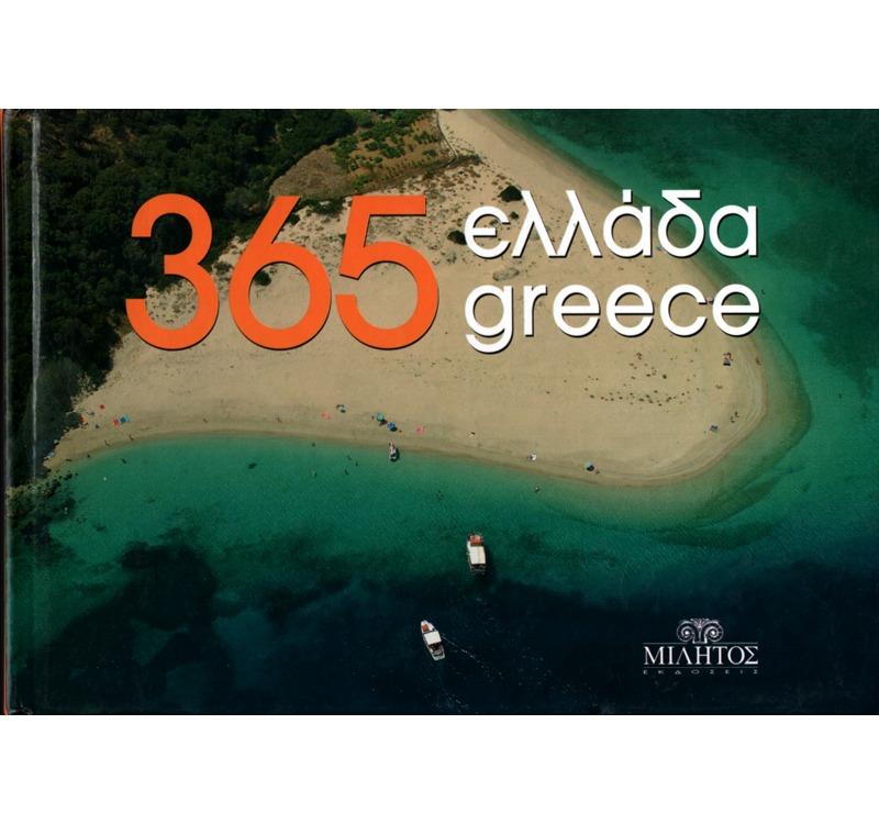 Ελλάδα 365