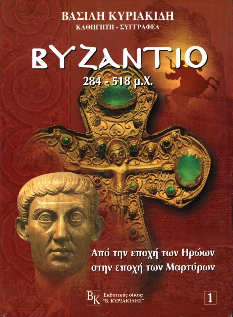 Αρχαιότητα/Βυζάντιο/Ελληνισμός
