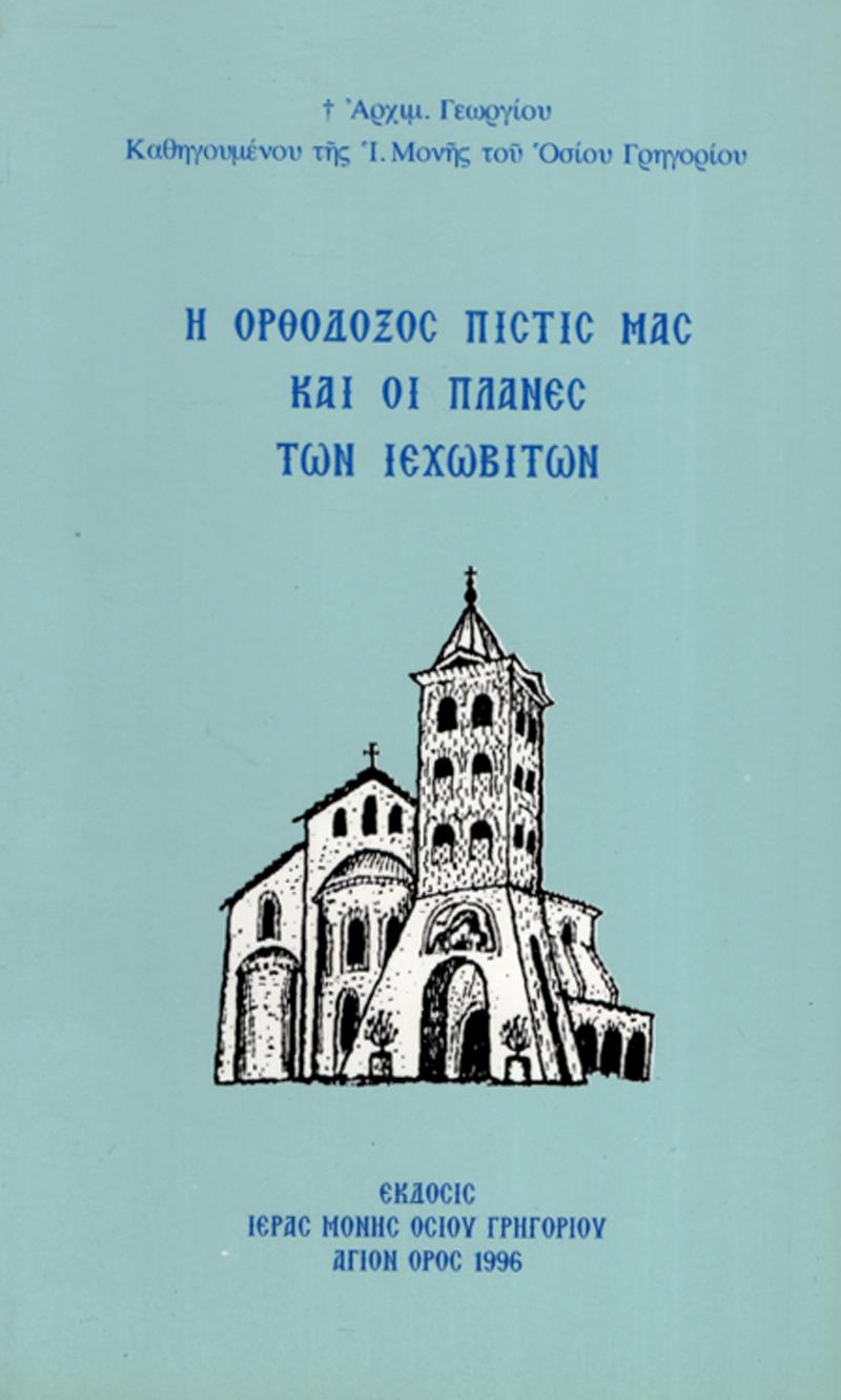 H Ορθόδοξος πίστις μας και οι πλάνες των ιεχωβιτών