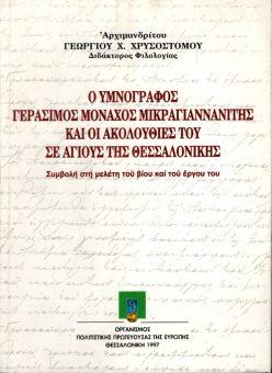 Ο Υμνογράφος Γεράσιμος Μικραγιαννανίτης και οι άγιοι της θεσσαλονίκης