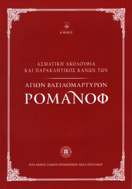 Ρομανόφ