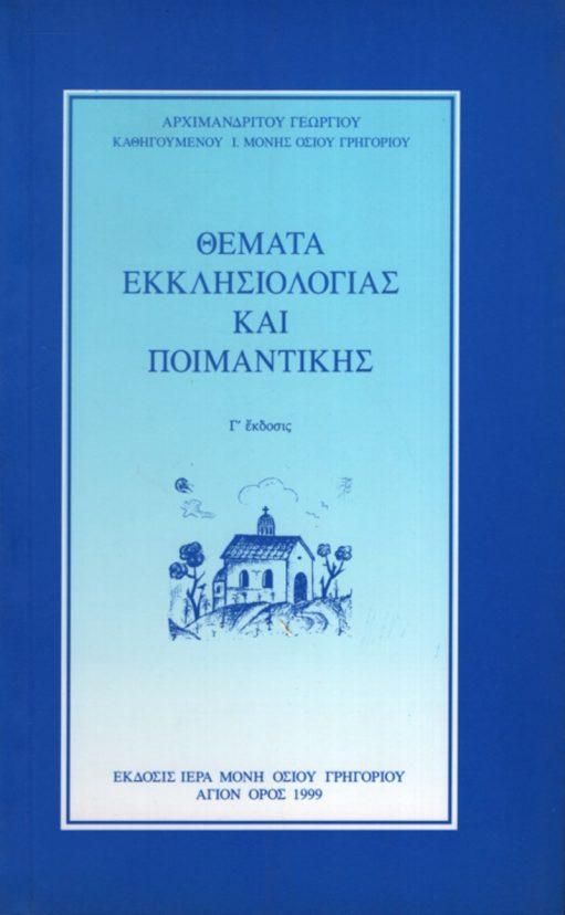 Θέματα εκκλησιολογίας και ποιμαντικής