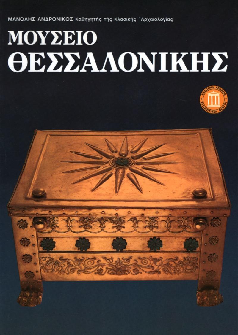 Μουσείο Θεσσαλονίκης