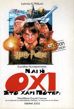Ναι ή Όχι στο Χάρι Πότερ;