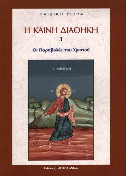 Η Καινή Διαθήκη 3