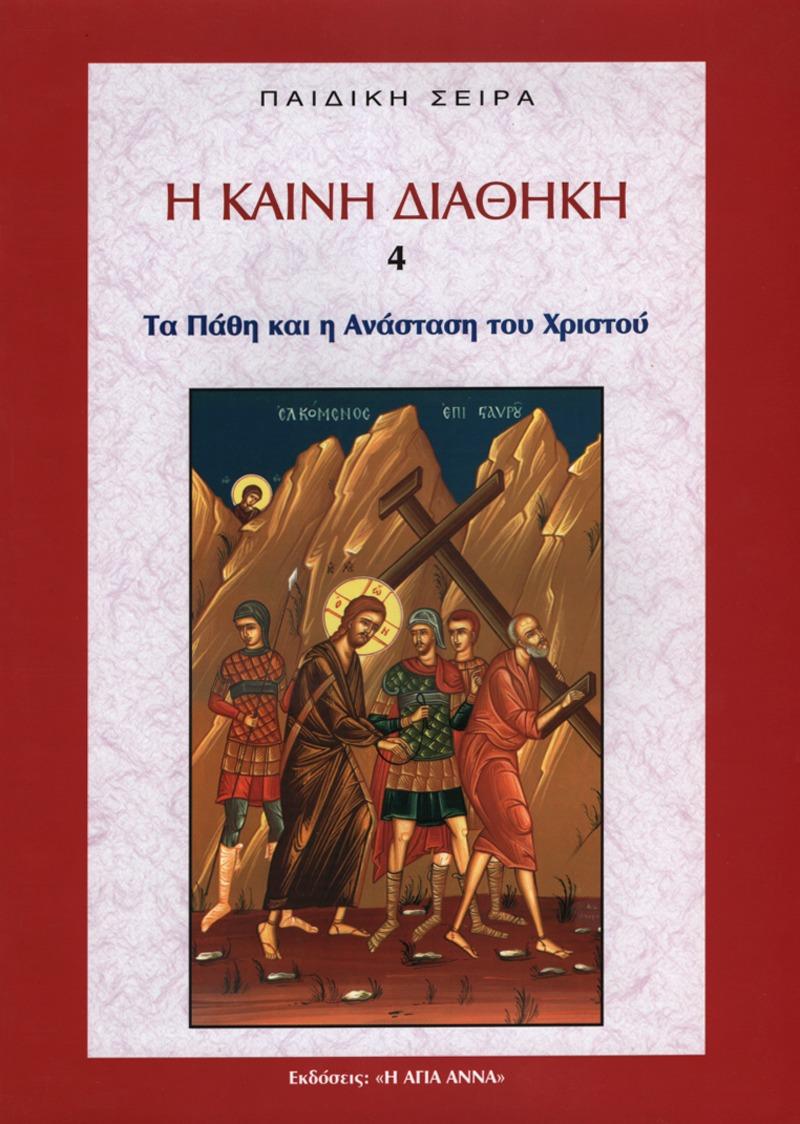 Η Καινή Διαθήκη 4
