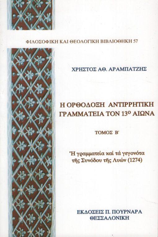 Η Ορθόδοξη αντιρρητική γραμματεία τον 13 αιώνα