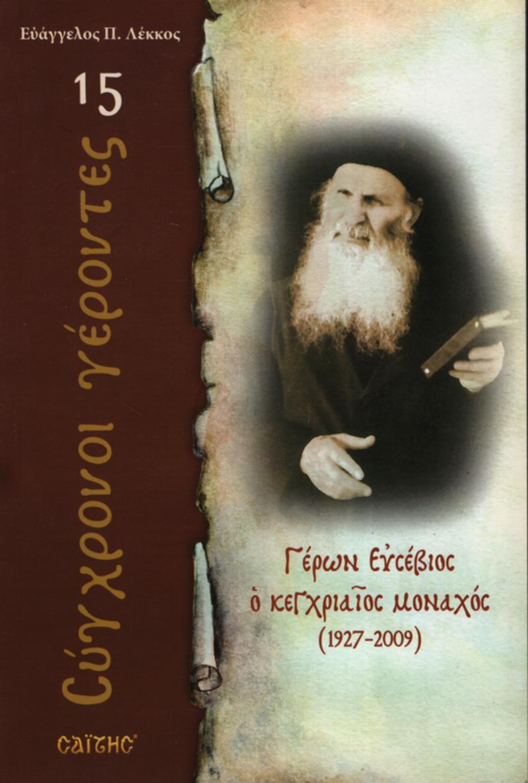 Γέρων Ευσέβιος (Βίττης)