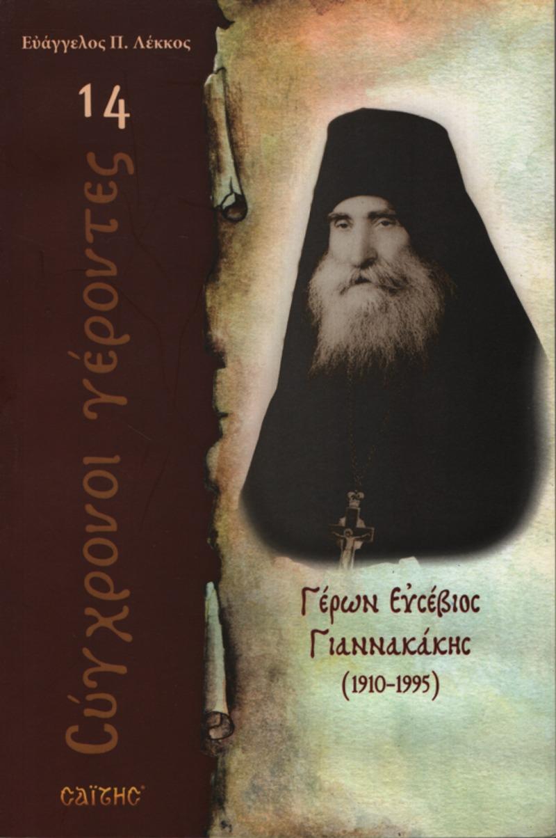 Γέρων Ευσέβιος Γιαννακάκης