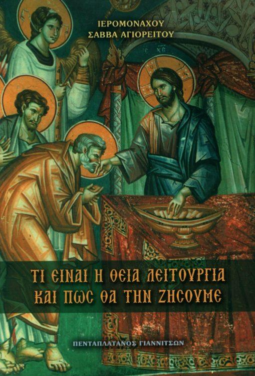 Τι είναι η Θεία Λειτουργία και πώς θα την ζήσουμε