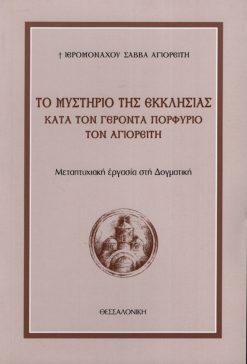 Το μυστήριο της εκκλησίας κατά τον γέροντα Πορφύριο τον Αγιορείτη