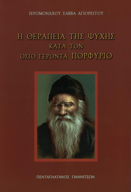 Η θεραπεία της ψυχής κατά τον Άγιο Πορφύριο