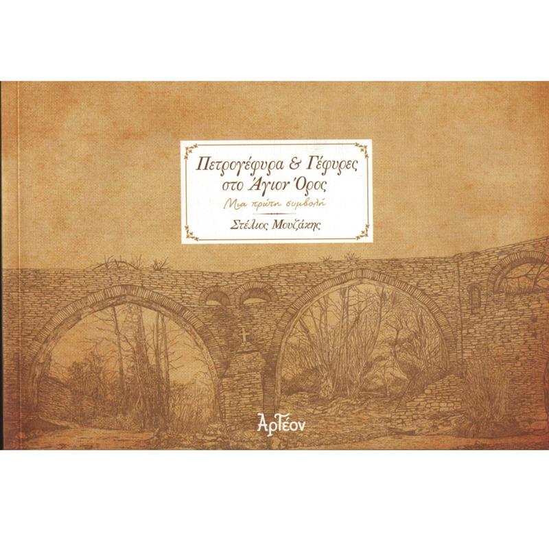Πετρογέφυρα και γέφυρες στο Άγιον Όρος