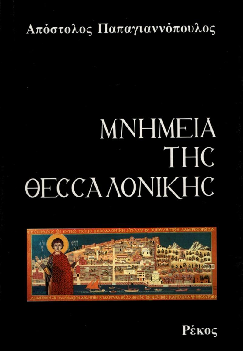 Μνημεία της Θεσσαλονίκης