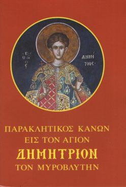 Παρακλητικός κανών εις τον Άγιον Δημήτριον τον μυροβλύτην
