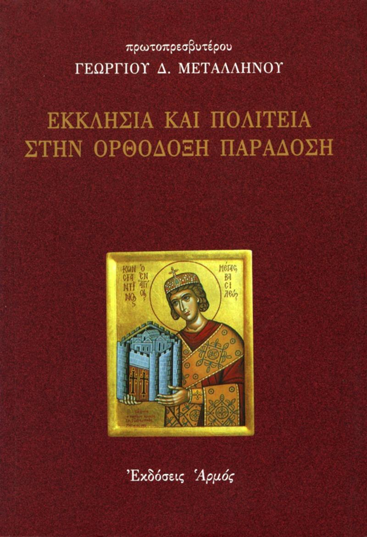Εκκλησία και πολιτεία στην ορθόδοξη παράδοση