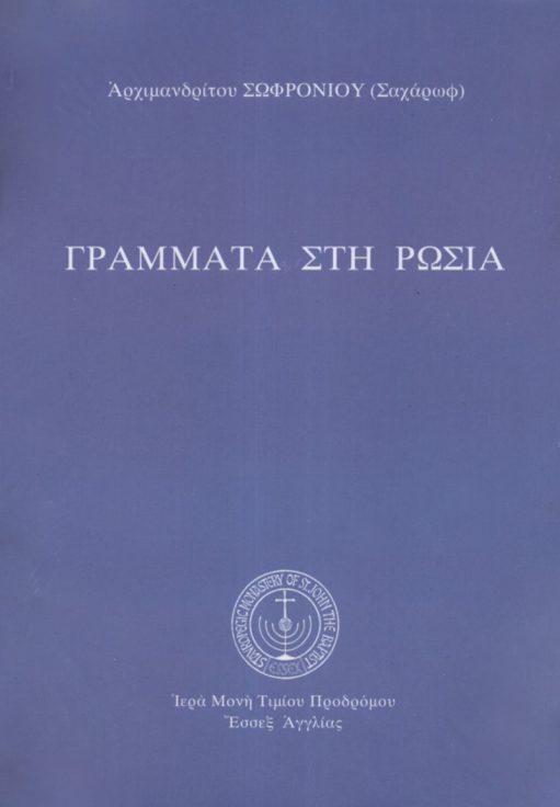 Γράμματα στη Ρωσία