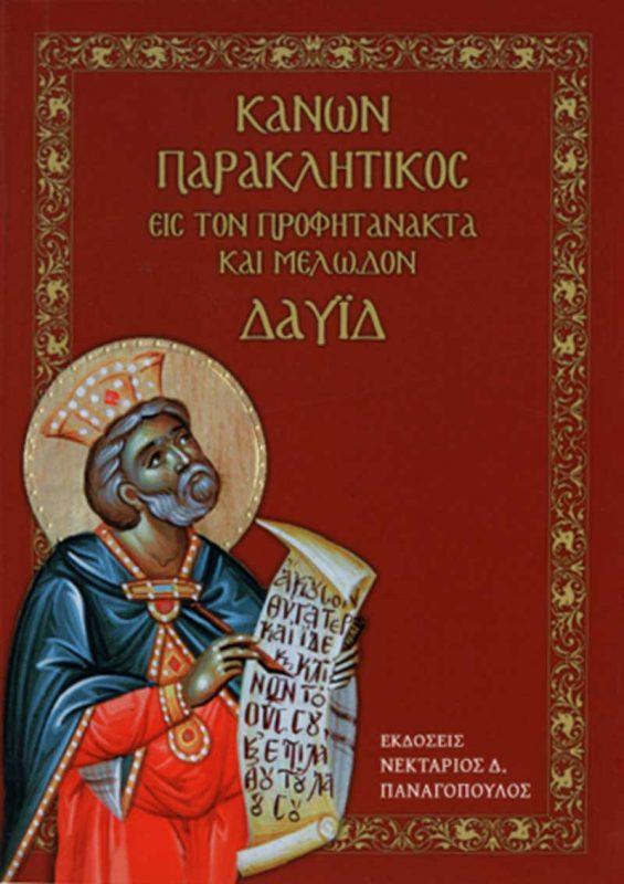 Παρακλητικός κανών εις τον προφητάνακτα και ψαλμωδό Δαυίδ