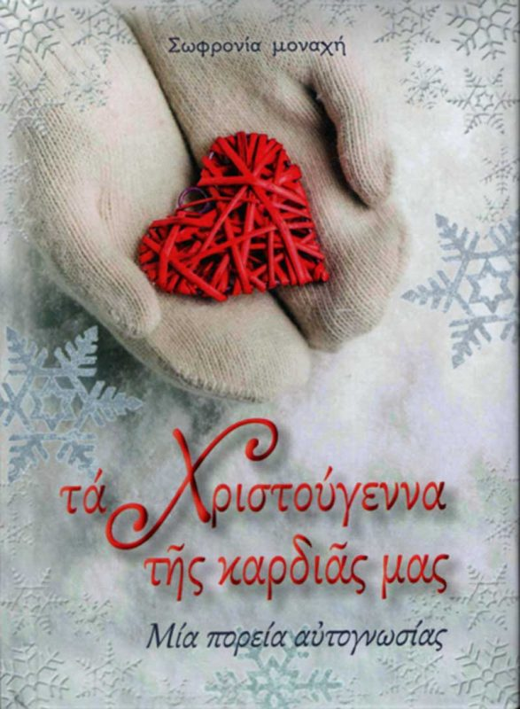 Τα Χριστούγεννα της καρδιάς μας