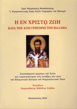 Η εν Χριστώ ζωή κατά τον άγιο Γρηγόριο τον Παλαμά