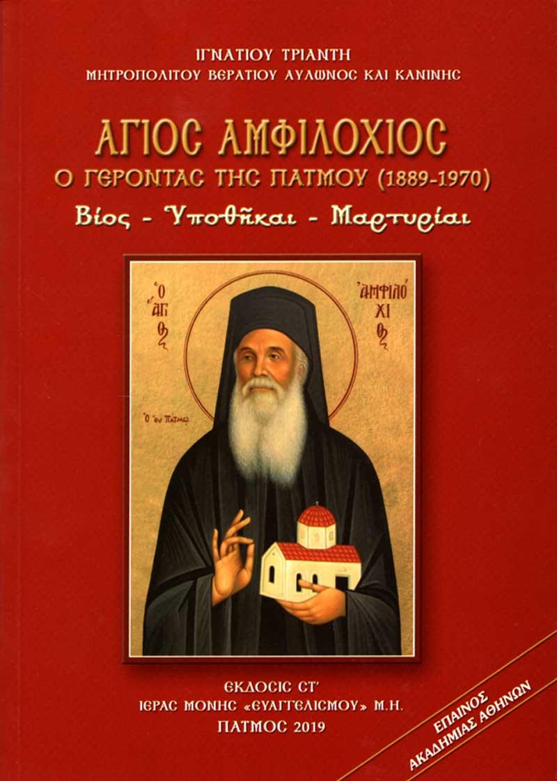 Άγιος Αμφιλόχιος ο γέροντας της Πάτμου