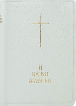 Η Καινή Διαθήκη, δερματόδετη πολυτελείας