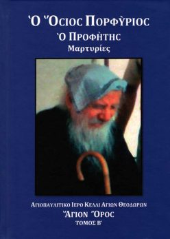 Ο Όσιος Πορφύριος ο προφήτης τ. Β΄