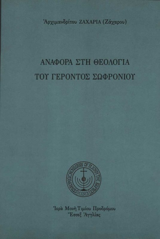 Αναφορά στη θεολογία του γέροντος Σωφρονίου