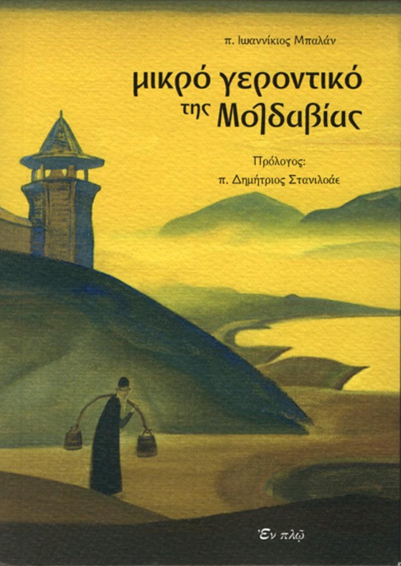 Μικρό γεροντικό της Μολδαβίας