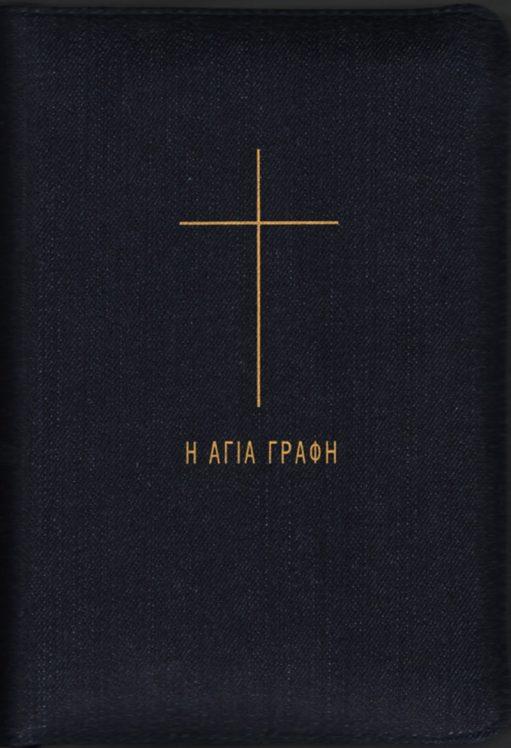 Αγία Γραφή, τζην εξώφυλλο